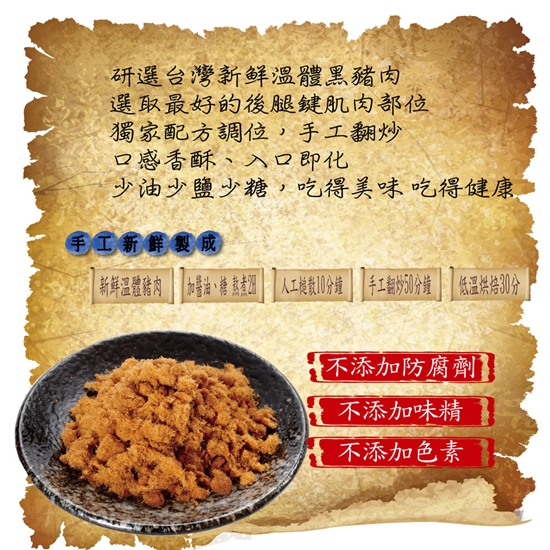 圖片 林家香-手作新鮮現炒鹹蛋肉鬆10包超值組