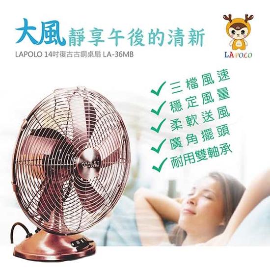 復古 電風扇