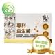 專利認證-蘭庭益生菌(30包/盒)X8盒