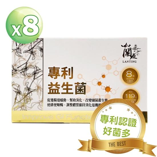 圖片 專利認證-蘭庭益生菌(30包/盒)X8盒