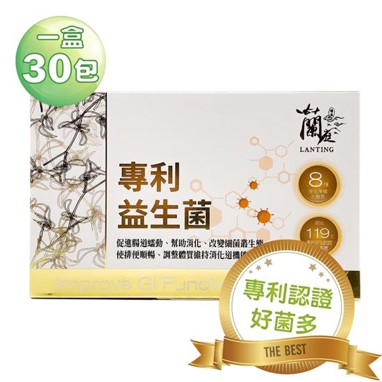 圖片 專利認證-蘭庭益生菌(30包/盒)X1盒