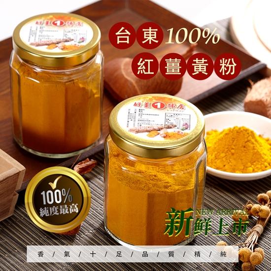 圖片 台東100%紅薑黃粉4瓶嚐鮮組