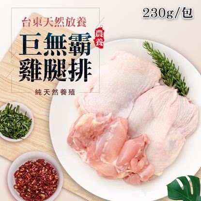 【預購商品,預計七月出貨】鮮味達人-台東天然放養巨無霸雞腿排(230g/包)*13包-美