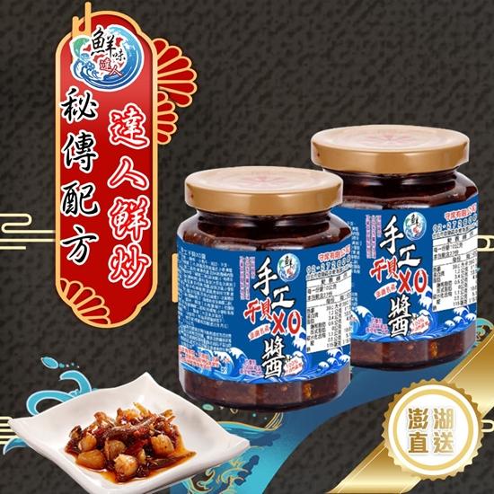 圖片 【鮮味達人】澎湖直送手工干貝XO醬6瓶超值組(270g/瓶)