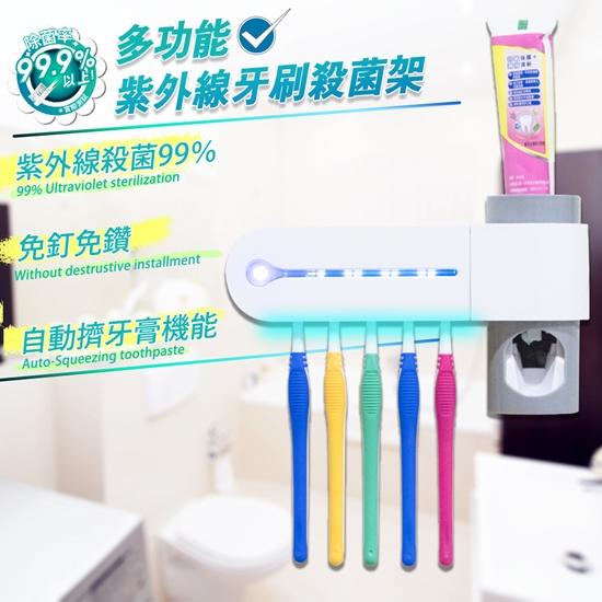 圖片 【家適帝】紫外線多功能牙刷消毒防蟑收納架2入 (贈自動擠牙膏器)