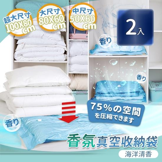 圖片 【家適帝】超值12件-頂級加厚香氛真空壓縮袋 2組 (海洋香)