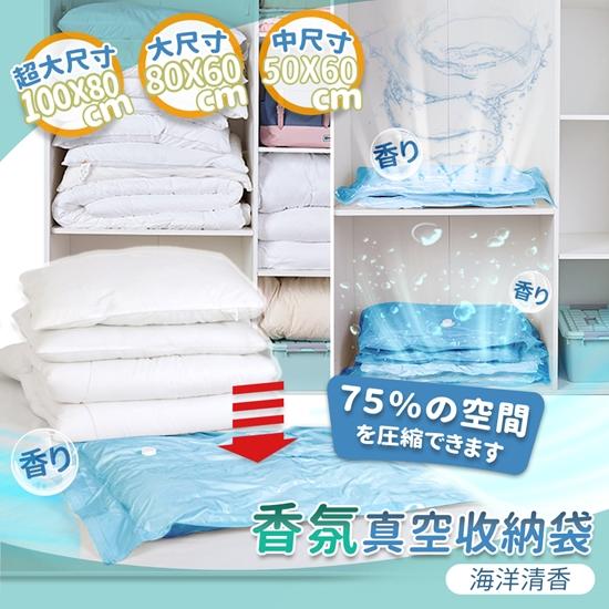 圖片 【家適帝】超值12件-頂級加厚香氛真空壓縮袋(海洋香)
