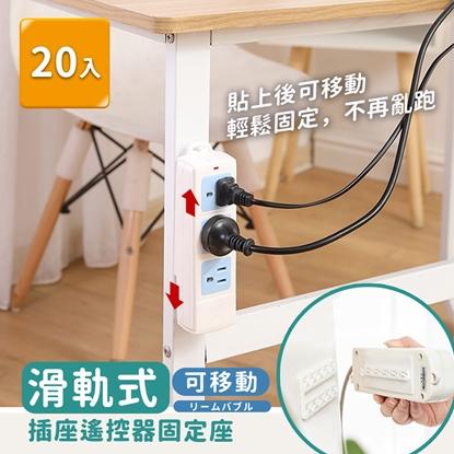 【家適帝】滑軌式可移動插座遙控器多功能固定座 (20入)