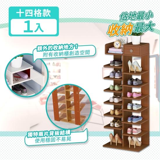 圖片 【家適帝】創新雙骨加穩多格收納鞋櫃 (8層/14格)
