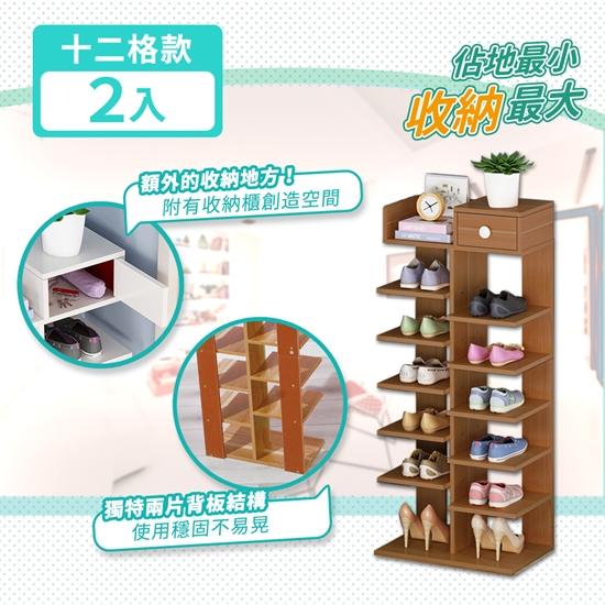 圖片 【家適帝】創新雙骨加穩多格收納鞋櫃 2入 (7層/12格)