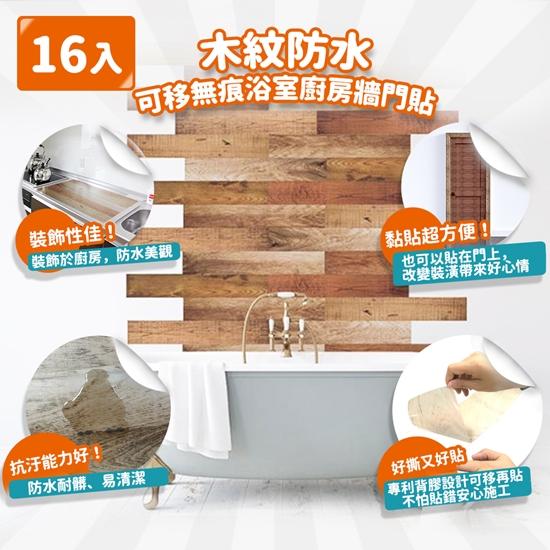 圖片 【家適帝】日式仿木紋防水無痕自黏壁貼 (16片)