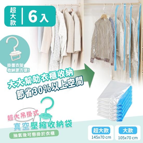 圖片 【家適帝】吊掛式真空壓縮收納袋 6入(超大尺寸)