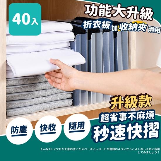 圖片 【家適帝】防塵秒速摺衣板收納夾 (40入)