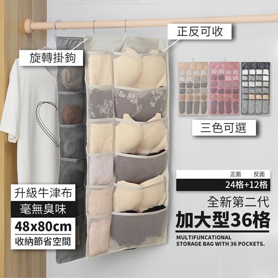 圖片 【家適帝】36格大容量吊掛式多功能收納袋 (8入)