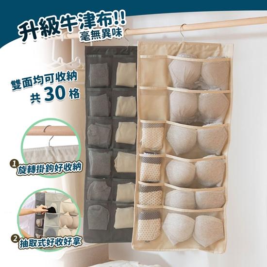 圖片 【家適帝】30格吊掛式多功能收納袋 (4入)