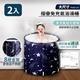 【家適帝】大容量摺疊免充氣浴澡桶 (2入)
