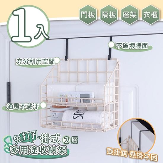 圖片 【家適帝】免打孔掛式多用途收納架 (2層)
