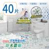 圖片 【家適帝】居家無痕自黏防水牆貼 (40片4包)