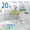 圖片 【家適帝】居家無痕自黏防水牆貼 (20片2包)