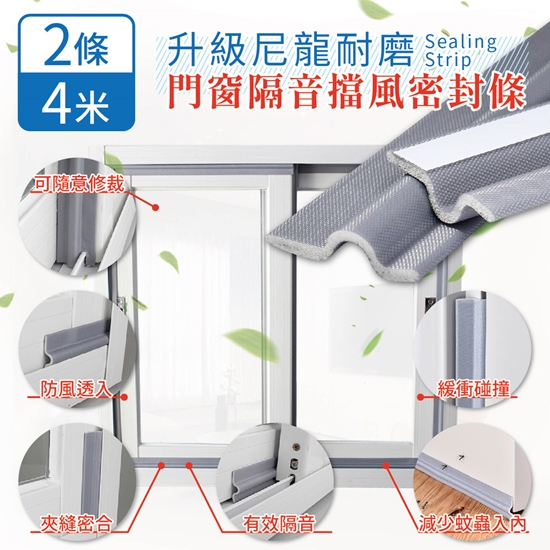 圖片 【家適帝】升級尼龍耐磨門窗隔音擋風密封條-2條(4米)