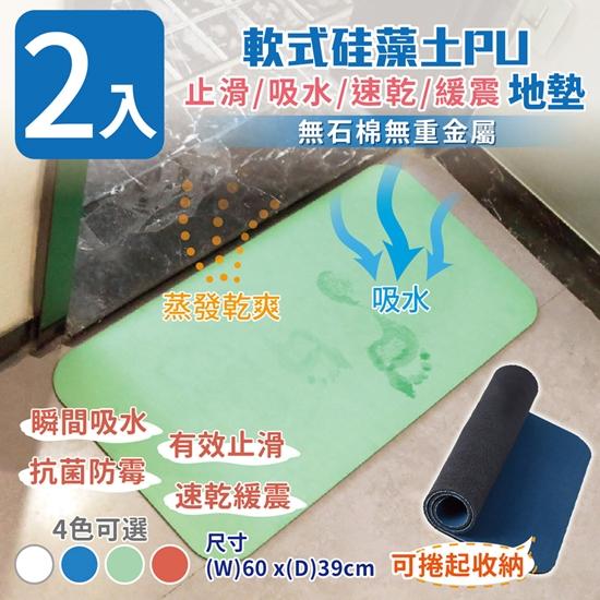 圖片 【家適帝】軟式硅藻土PU止滑吸水速乾緩震地墊 (2入)