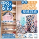 【家適帝】新型免抽氣立體四方棉被衣物壓縮袋 超值組-4組 (特大8+大16)