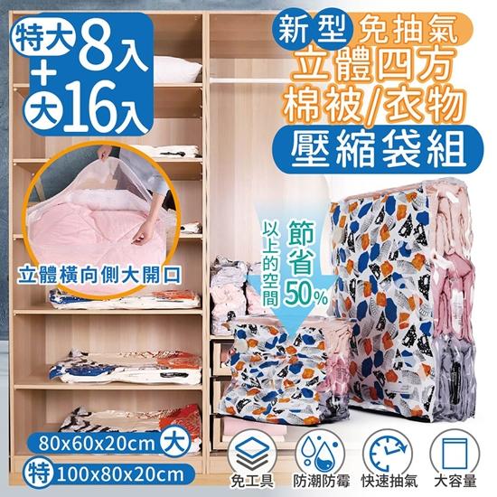 圖片 【家適帝】新型免抽氣立體四方棉被衣物壓縮袋 超值組-4組 (特大8+大16)