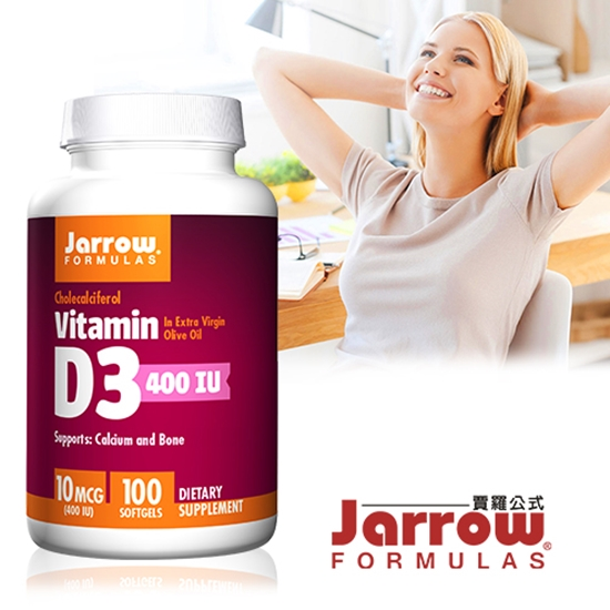 圖片 Jarrow賈羅公式 非活性維生素D3軟膠囊(100粒/瓶)