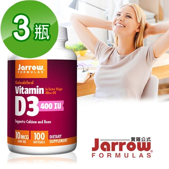圖片 Jarrow賈羅公式 非活性維生素D3軟膠囊(100粒x3瓶)組
