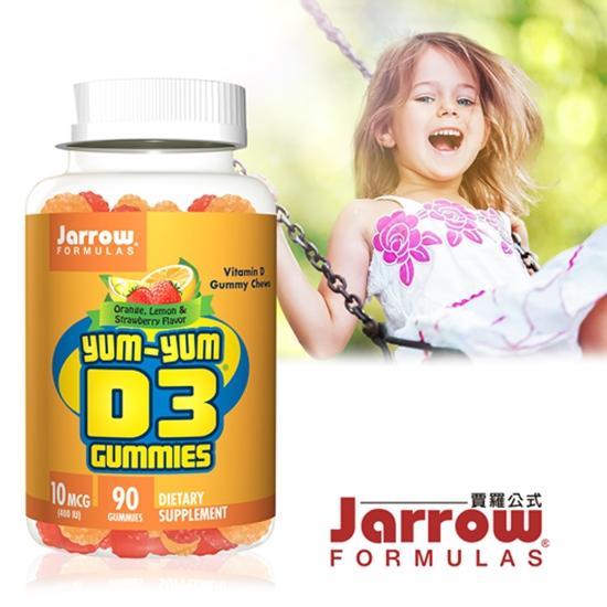 圖片 Jarrow賈羅公式 活力陽光D3軟糖(90粒/瓶)