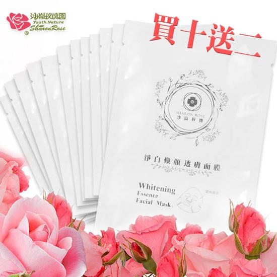 圖片 【沙崙玫瑰園】淨白煥顏透膚面膜 買十送二