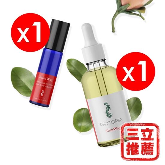 圖片 【激孅油】綠色光合-曲線助理芳香護膚油標準組(50ML*1+10ml*1)-電