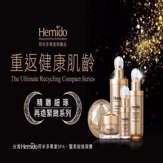 圖片 Hemido –水亮青春完美保養組-電