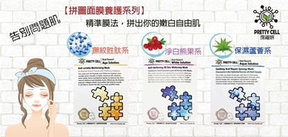 PRETTY CELL【霈糴妍】熱銷拼圖面膜系列精準完美組合Mask Research 25mL/3片裝+旅行夾鏈袋