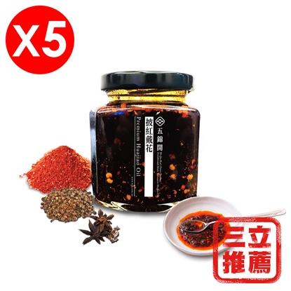 【五錦開】披紅戴花花椒油-電