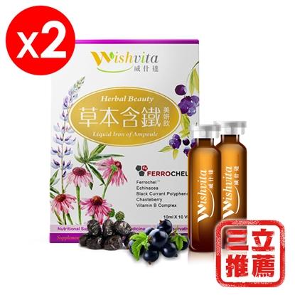 圖片 【WishVita威什達】草本鐵美妍飲 (10公克/瓶;10瓶/盒) 2入(補鐵飲)-電