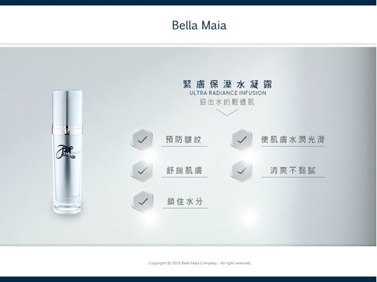 圖片 【蓓拉瑪雅 Bella Maia】緊膚保溼水凝露 120ml (好評精華首選)