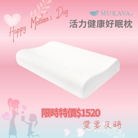 MUKAVA,乳膠枕,工學枕,舒眠,防螨,抗菌,科技乳膠棉,台灣製,側睡,Q彈