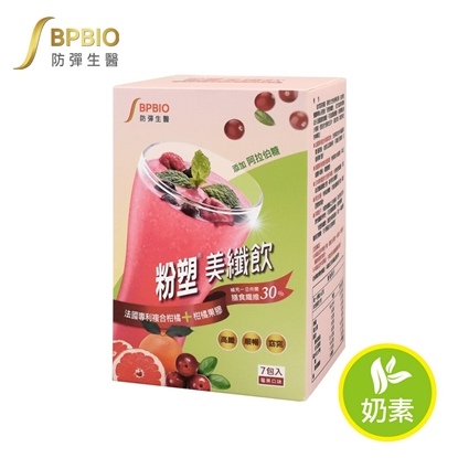 【防彈生醫】粉塑美纖飲 (1盒)