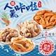 經典卡拉澎湃拌禮盒家庭享用組(8包/組)-美