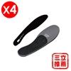 圖片 【德行天下】足弓職人專利健康鞋墊4入組-電
