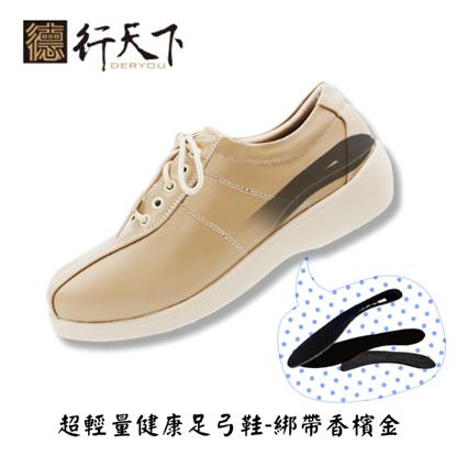 【德行天下】超輕量健康足弓鞋(綁帶香檳金)-電
