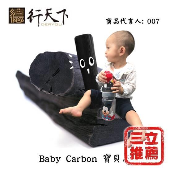 圖片 【德行天下】Baby Carbon寶貝炭1入-電