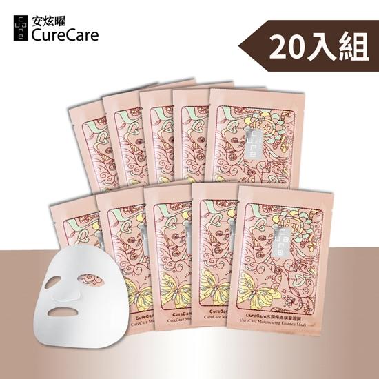 圖片 CureCare安炫曜 水潤保濕精華面膜20片★原價2580