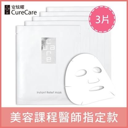 CureCare安炫曜 瞬效舒緩面膜3片★原價897