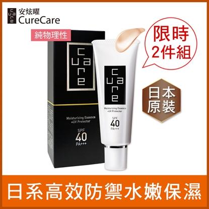 CureCare安炫曜 水潤保濕防曬乳霜50g 超值2件組★原價2800 (效期至2020/07)