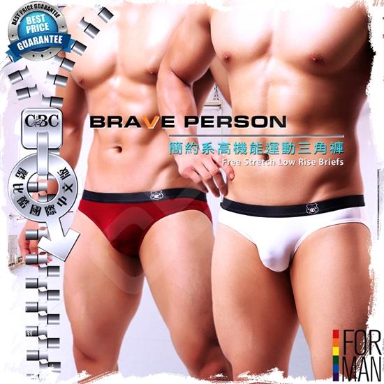圖片 【BRAVE PERSON】 簡約系高機能運動三角褲 激凸性感 猛男必備 BF0317