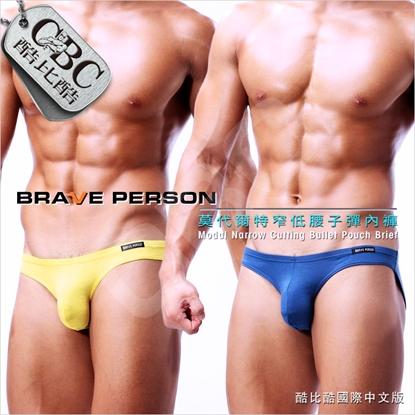 BRAVE PERSON莫代爾貼身透氣純色特窄男士低腰三角褲無痕子彈內褲多色可選  BF0300