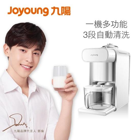 圖片 【JOYOUNG 九陽】免清洗豆漿咖啡調理破壁機(豆漿機)