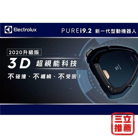 圖片 【Electrolux 伊萊克斯】PURE i9.2新一代型動機器人PI92-6STN(星河藍)-美